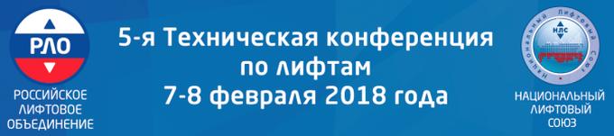 5-я Техническая конференция по лифтам